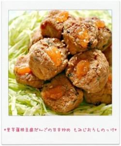 里芋蓮根豆腐だんごの甘辛炒め