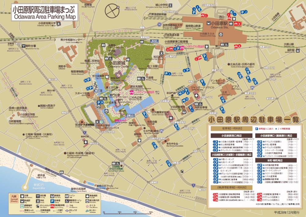 小田原駅駐車場