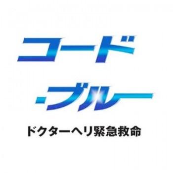 コード・ブルー