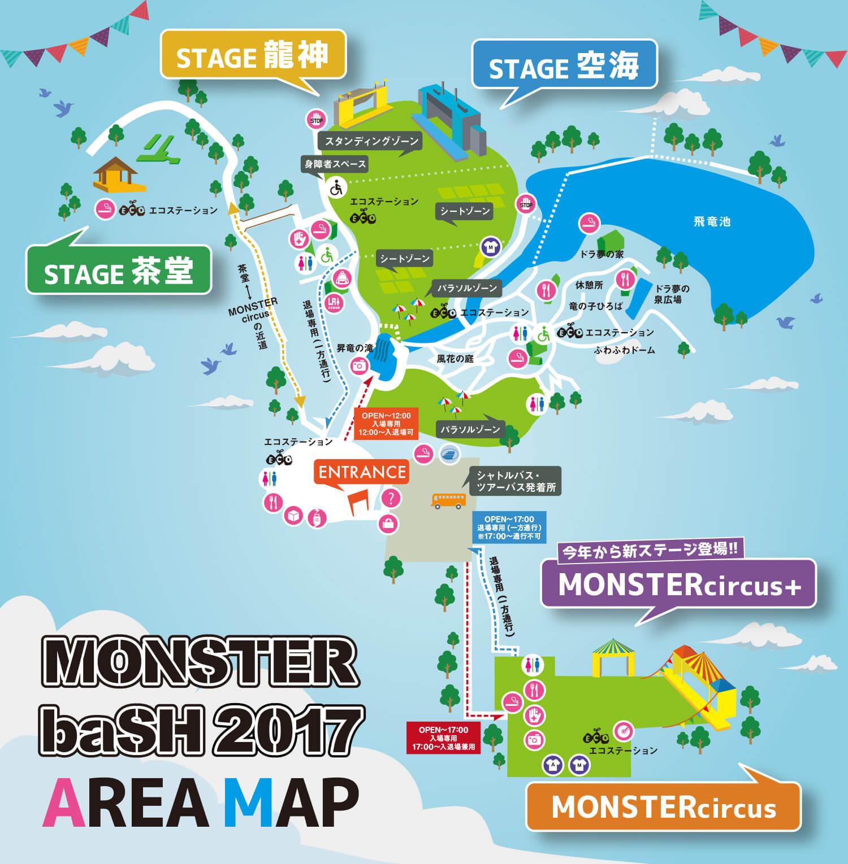 モンバス2017エリアマップ