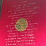 amazarashiライブ「0.7」感想・レポート・セトリ