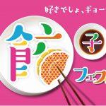 餃子フェス仙台2017チケットの値段と混雑状況!ファストパスの購入方法と使い方